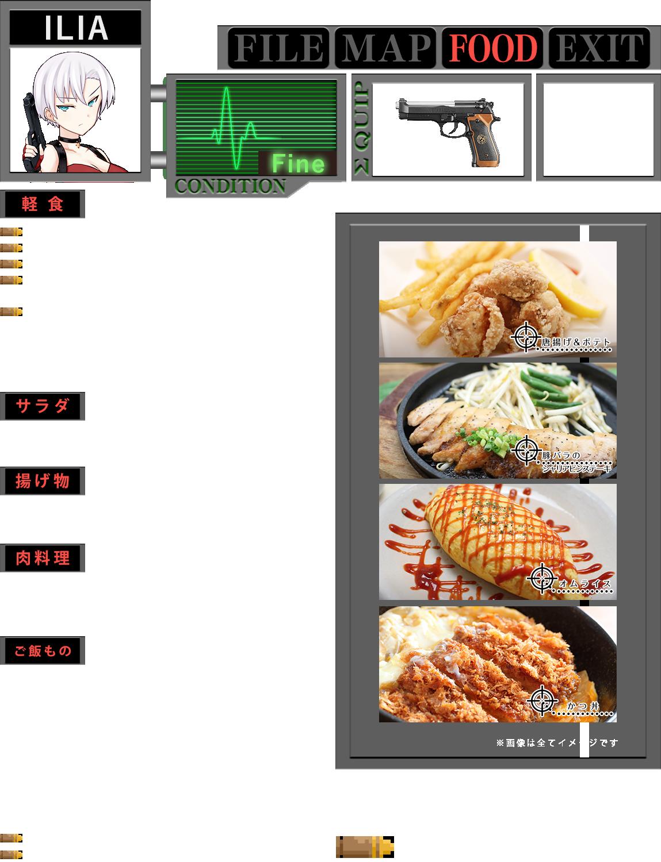 food_menu