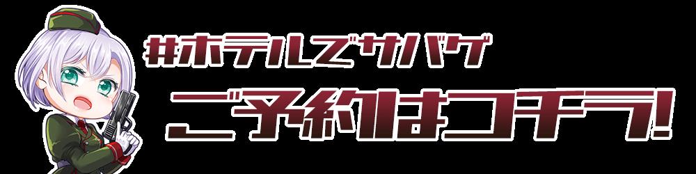 hds_yoyaku_title