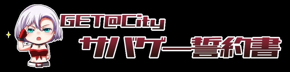 hds_seiyaku_title